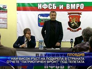 Най-висок ръст на подкрепа в страната отчете Патриотичен фронт в Пловдив