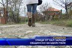 Улици от кал заради общинско бездействие