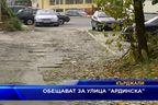 """Обещават за улица """"Ардинска"""""""