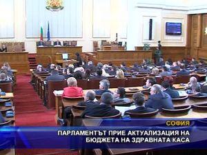 Парламентът прие актуализация на бюджета на Здравната каса