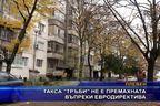 """Такса """"тръби"""" не е премахната въпреки евродиректива"""
