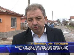 Борис Ячев с питане към министър за проблема на хората от селото