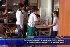 Деца подават ръка на отец Иван и сиропиталището в Нови Хан