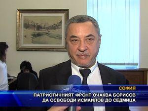 Патриотичният фронт очаква Борисов да освободи Исмаилов до седмица