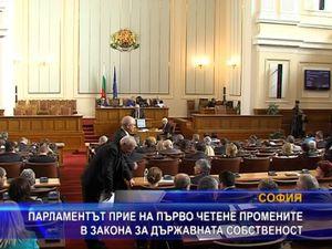 Парламентът прие на първо четене промените в закона за държавната собственост