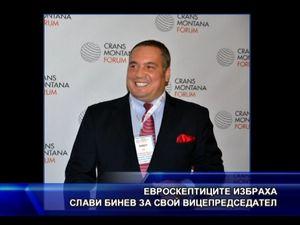 Евроскептиците избраха Слави Бинев за свой вицепредседател