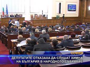 Депутатите отказаха да слушат химна на България в Народното събрание