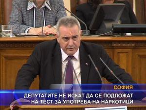 Депутатите не искат да се подложат на тест за употреба на наркотици