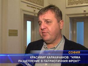 Красимир Каракачанов: Няма разцепление в Патриотичния фронт