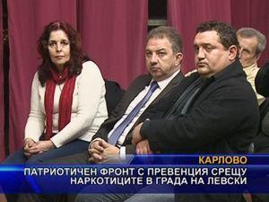 Патриотичен фронт с превенция срещу наркотиците в града на Левски