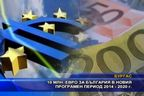 10 млн. евро за България в новия програмен период 2014 - 2020 г.