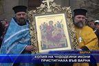 Копия на чудотворни икони пристигнаха във Варна