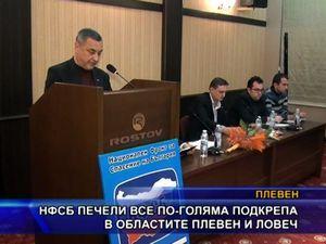 НФСБ печели все по-голяма подкрепа в областите Плевен и Ловеч