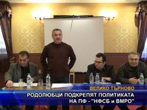 """Родолюбци подкрепят политиката на """"ПФ - НФСБ и ВМРО"""""""