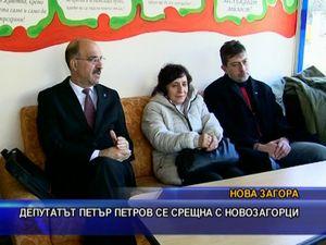 Депутатът Петър Петров се срещна с новозагорци