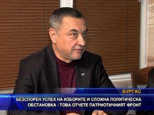 Безспорен успех на изборите и сложна политическа обстановка отчете ПФ