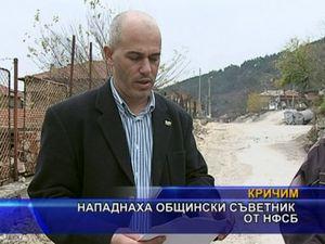 Нападнаха общински съветник от НФСБ