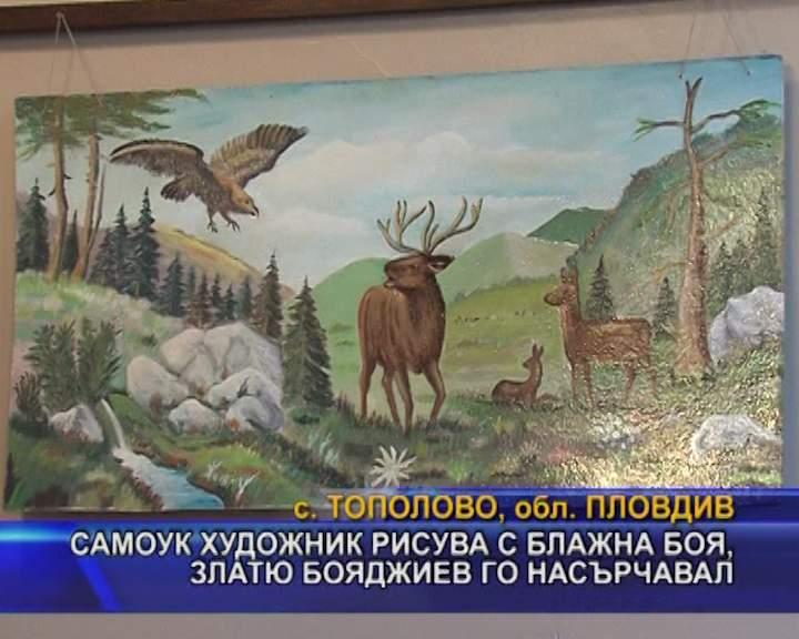 Самоук художник рисува с блажна боя, Златю Бояджиев го насърчавал