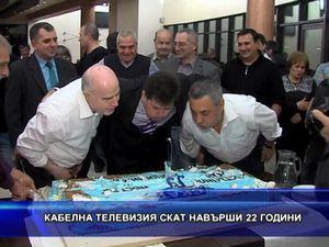 Кабелна телевизия СКАТ навърши 22 години