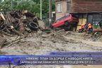Нямаме план за борба с наводненията, заплашва ни наказателна процедура
