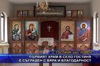 Първият храм в село Гостиня е съграден с вяра и благодарност