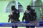 Арестуваха имама Ахмед Муса при акция на ДАНС, прокуратурата и МВР