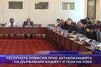 Ресорната комисия прие актуализацията на държавния бюджет и този на НЗОК