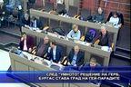 """След """"умното"""" решение на ГЕРБ, Бургас става град на гей-парадите"""