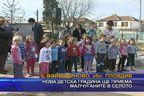 Нова детска градина ще приема малчуганите в селото