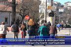 Плевенчани се включиха в инициатива срещу пътните нарушения