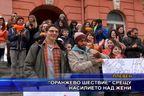 """""""Оранжево шествие"""" срещу насилието над жени"""