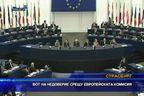 Вот на недоверие срещу европейската комисия