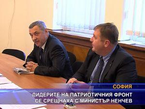 Лидерите на Патриотичния фронт се срещнаха с министър Ненчев