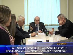 """Партиите от Патриотичен фронт се срещнаха да обсъдят скандала """"Исмаилов"""""""