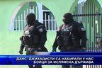 ДАНС: Джихадисти са набирали у нас бойци за Ислямска държава