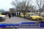 Малоброен протест на таксиметровите шофьори във Варна