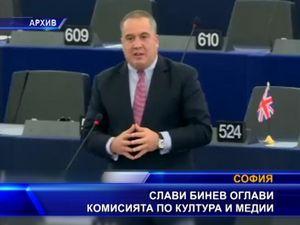 Слави Бинев оглави комисията по култура и медии