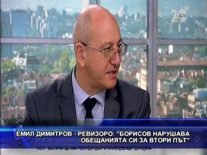 Емил Димитров - Ревизоро: Борисов нарушава обещанията си за втори път