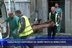 Задържаха наркоман за убийството в Невестино