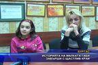Историята на малката Габи завърши с щастлив край