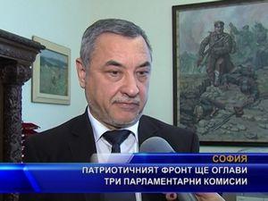 Патриотичният фронт ще оглави три парламентарни комисии