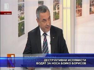 Деструктивни ислямисти водят за носа Бойко Борисов