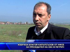 Избраха Благой Калъпсъзов от НФСБ за председател на ОбС в Петрич