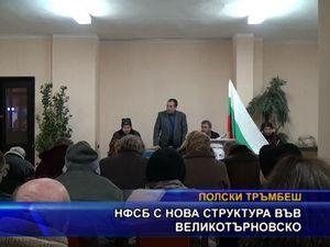 НФСБ с нова структура във Великотърновско