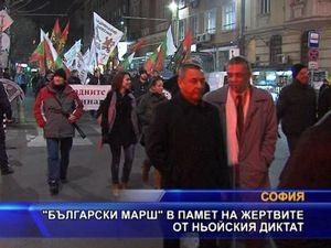 """""""Български марш"""" в памет на жертвите от ньойския диктат"""