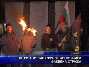 Патриотичният фронт организира факелна стража