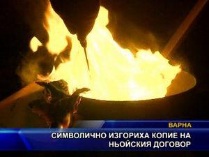 Символично изгориха копие на ньойския договор