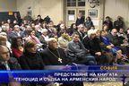 """Представяне на книгата """"Геноцид и съдба на арменския народ"""""""