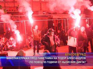 Факелна стража пред паметника на Тодор Александров