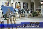Фотоизложба показва древна и съвременна Армения